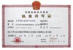 【分娩套餐】黄江南国生宝宝套式分娩服务计划